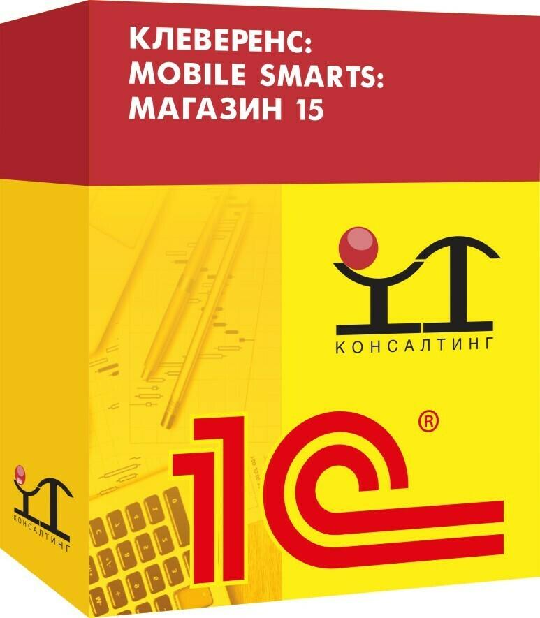 Mobile SMARTS: Магазин 15, БАЗОВЫЙ для «1С:Розница 2.2», на выбор батч или Wi-Fi / НЕТ ОНЛАЙНА / инвентаризация / поступление / возврат / переоценка