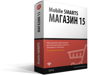 Mobile SMARTS: Магазин 15, БАЗОВЫЙ с ЕГАИС (без CheckMark2) для «ДАЛИОН: Управление магазином УНО/СЕТЬ/ПРОФ» 1.2.32.01 и выше/постановка на баланс