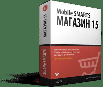 Mobile SMARTS: Магазин 15, РАСШИРЕННЫЙ с ЕГАИС (без CheckMark2) для «ДАЛИОН: Управление магазином УНО/СЕТЬ/ПРОФ» 1.2.30.04 и выше