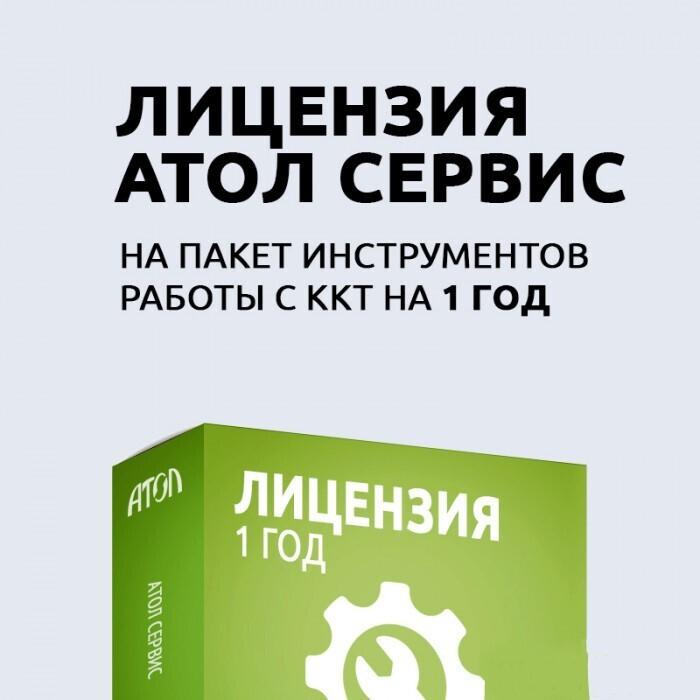 Лицензия АТОЛ Сервис на мониторинг ККТ