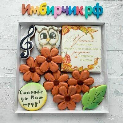 Имбирные пряники День учителя