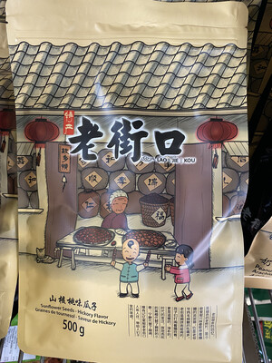 Sunflower Seed(walnut Flavoured) / 老街口瓜子 (山核桃味)(x1 pack 500g)