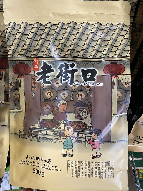 Sunflower Seed(walnut Flavoured) / 老街口瓜子 (山核桃味)(x1 pack 500g)