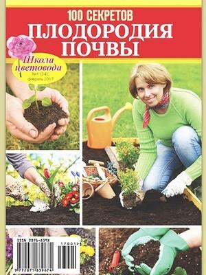 100 секретов плодородия почвы