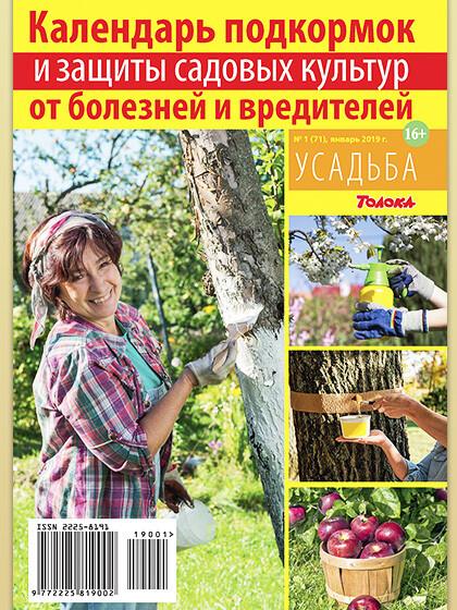 Календарь подкормок и защиты САДОВЫХ культур. Усадьба