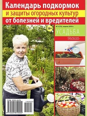 Календарь подкормок и защиты ОГОРОДНЫХ культур. Усадьба