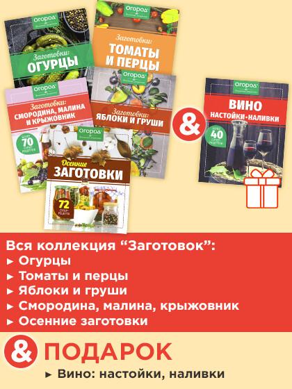 """Вся коллекция Заготовок + подарок """"Вино, Настойки и Наливки"""""""
