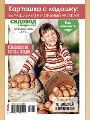Картошка: выращиваем рекордный урожай (Садовод и Огородник, 2020/04сп)