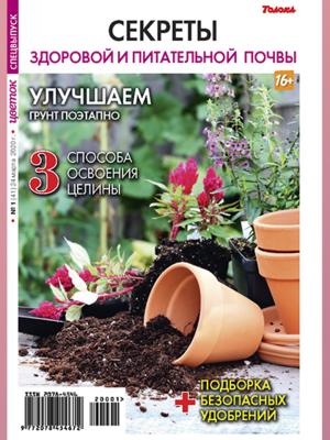 Секреты здоровой и питательной почвы (Цветок, 2020/01св)