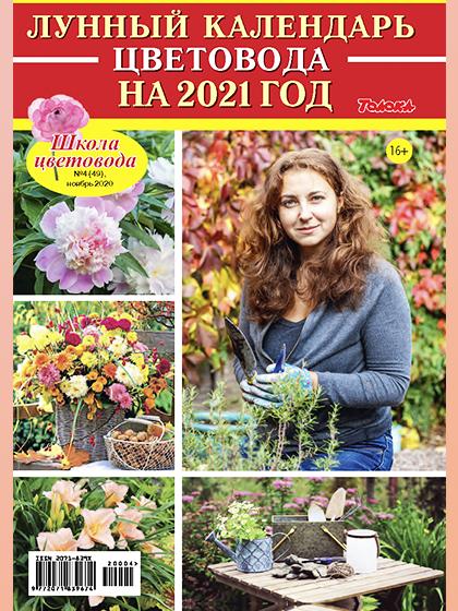 Лунный календарь цветовода на 2021 год (Школа цветовода, 2020/04)