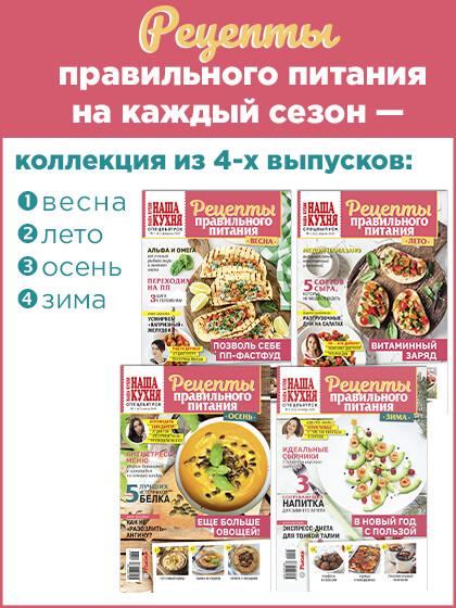 Рецепты здорового питания - 4 сезона (коллекция Наша кухня, 2020)