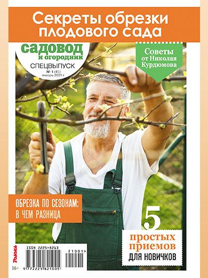 Секреты обрезки плодового сада  (Садовод и Огородник, 2021/01сп)