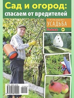 Сад и огород: спасаем от вредителей (Усадьба, 2021/01)