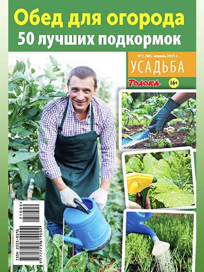 Обед для огорода - 50 лучших подкормок (Усадьба, 2021/02)
