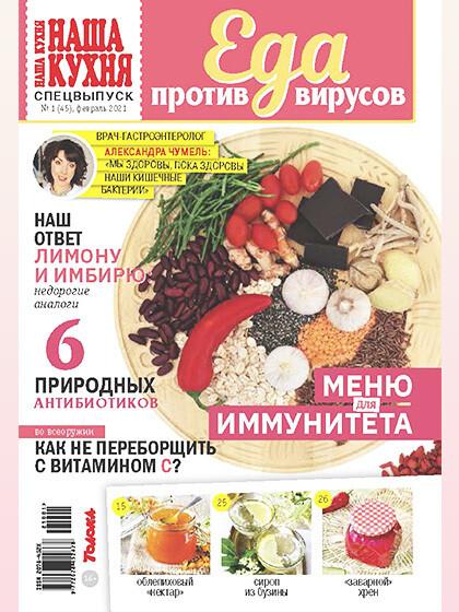 Еда против вирусов (Наша кухня, 2021/01сп)