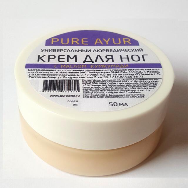Аюрведический крем для ног с маслом Кумкумади. 50 мл.