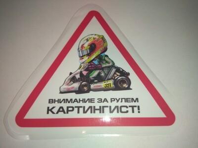 Наклейка 12х13.5 ламинированная