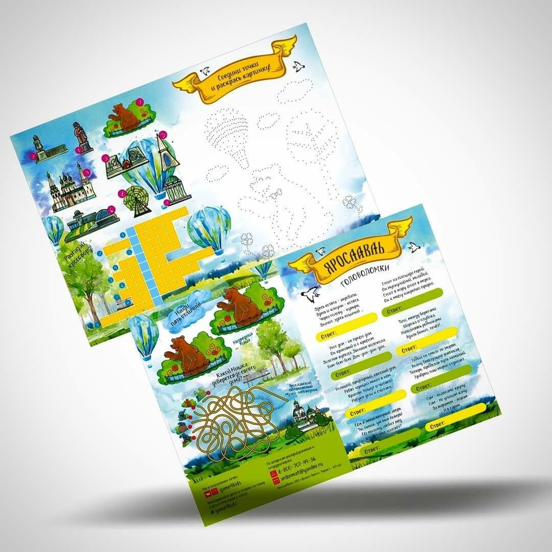 Книжка с головоломками А4
