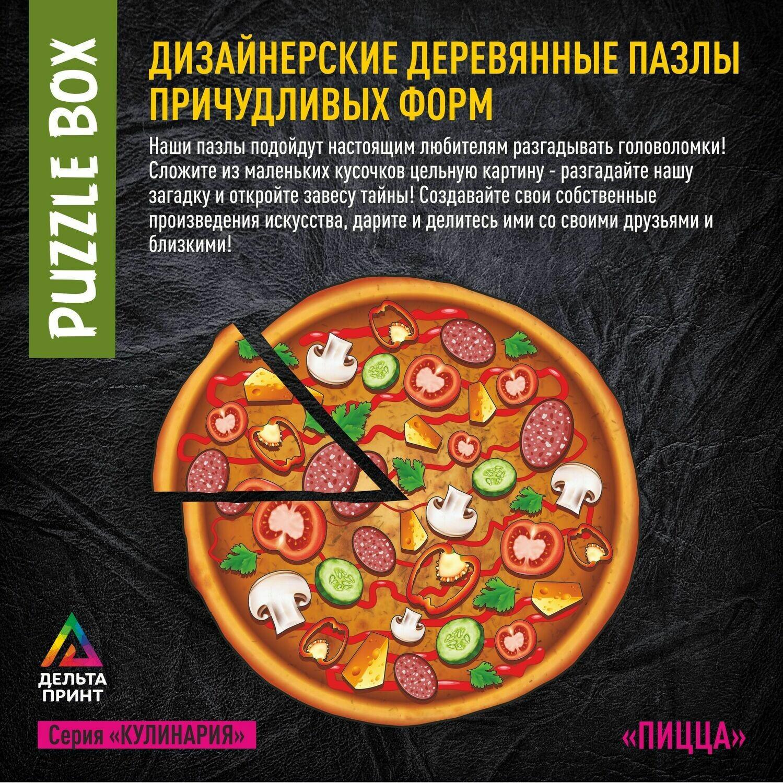"""PUZZLE BOX Пазл """"Пицца"""""""