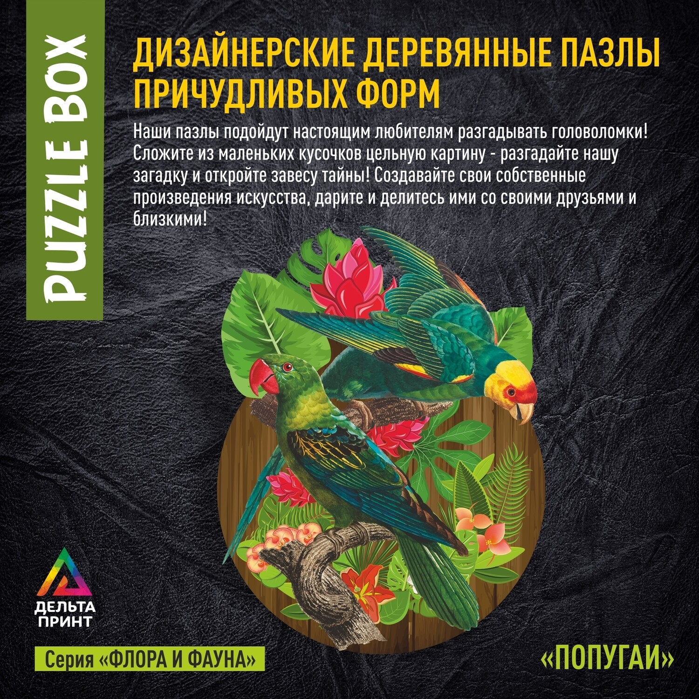"PUZZLE BOX Пазл ""Попугаи"""