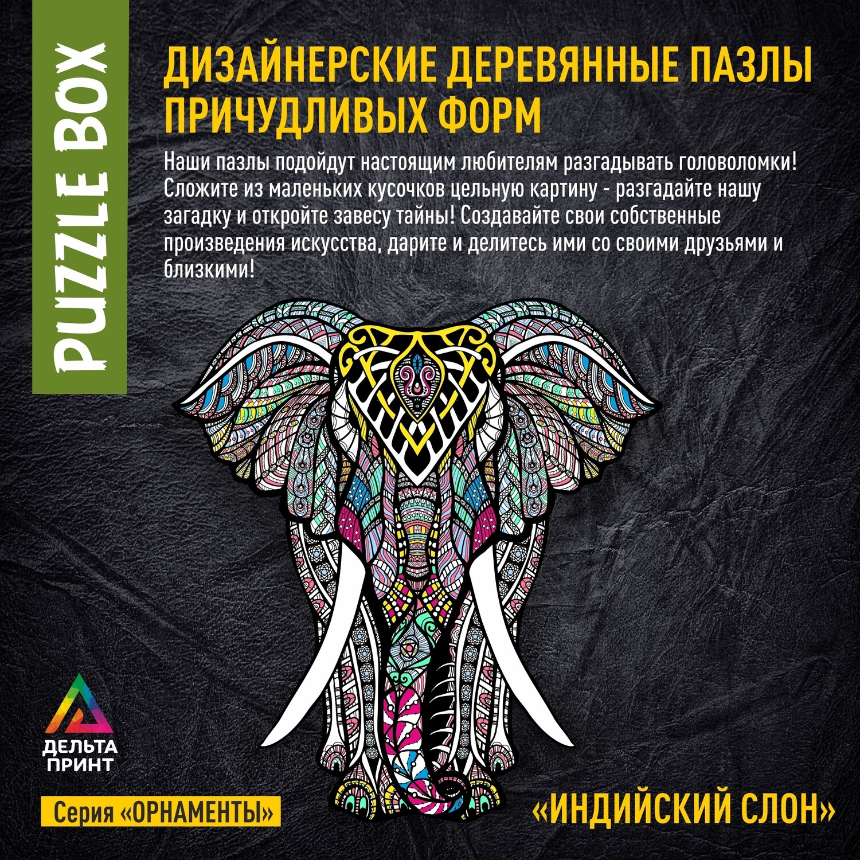 """PUZZLE BOX Пазл """"Индийский Слон"""""""