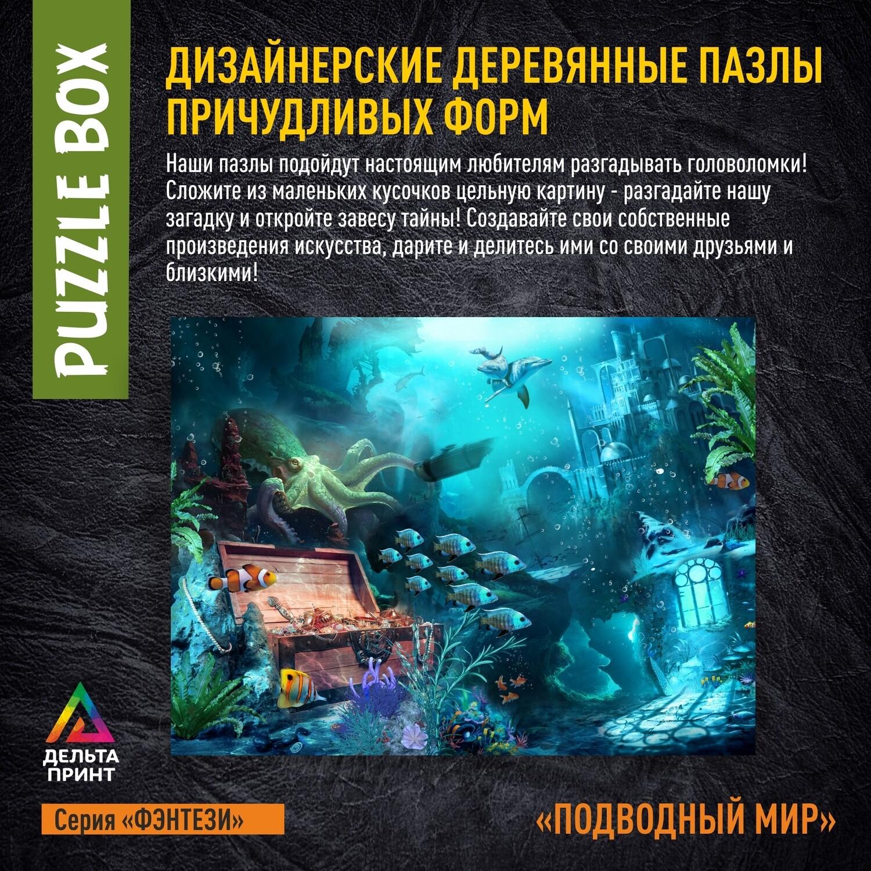 """PUZZLE BOX Пазл """"Подводный мир"""""""