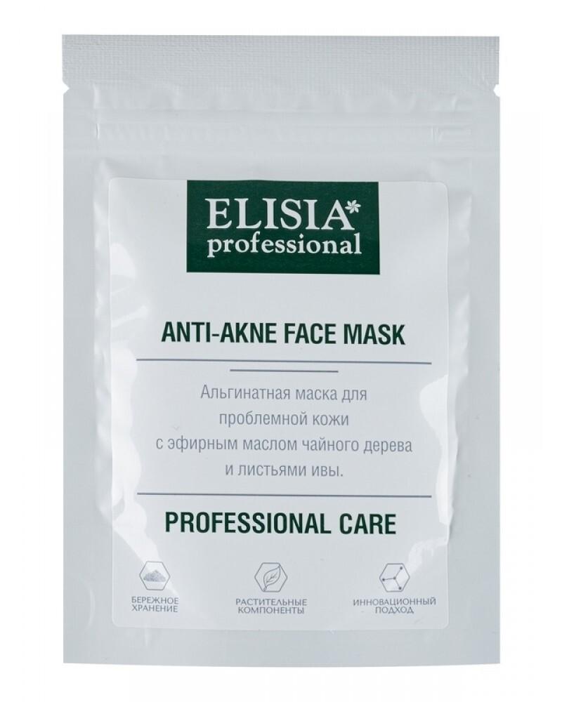 Alginate face mask FOR PROBLEMED SKIN, 25 gr