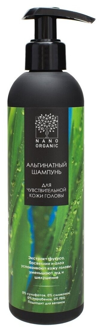 NanoOrganic Alginate Shampoo for sensitive scalp, 270 ml