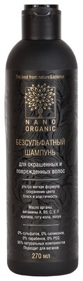 Shampoo for colored hair, 270 ml, Nano Organic