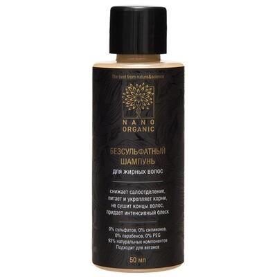 Sulfate-free shampoo for oily hair, mini Nano Organic