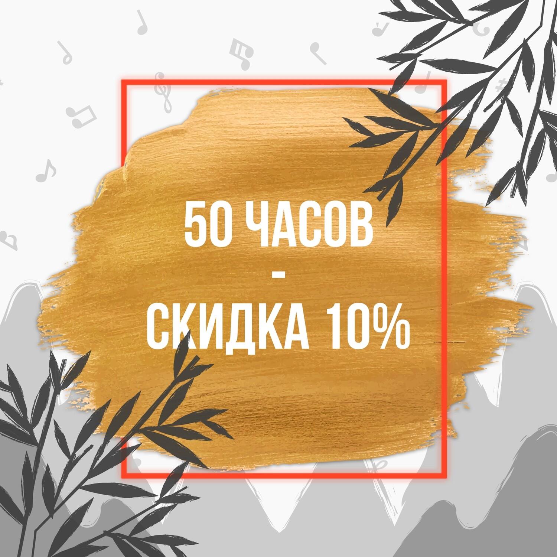 Репетитор • Фонетика Китайского Языка • Стоимость за 50 акад.час = 50 х 45 мин (занятия онлайн) = 90 000 ₽