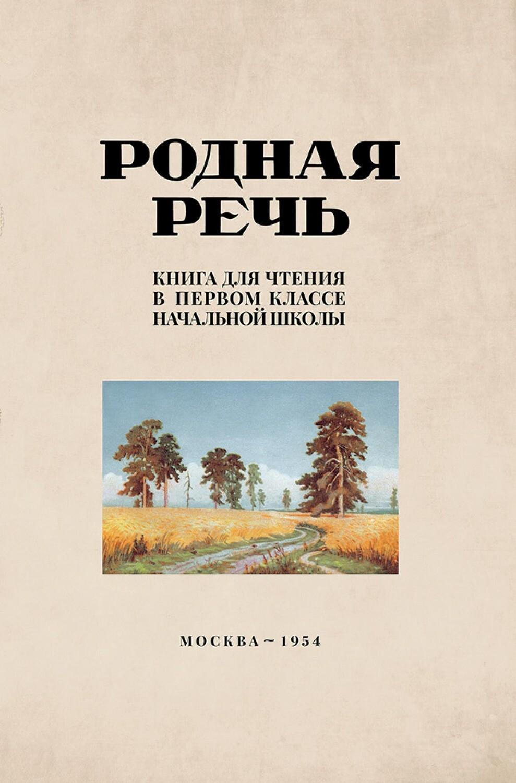 Родная речь. Книга для чтения в 1 классе начальной школы. Соловьёва Е.Е. и др. 1954