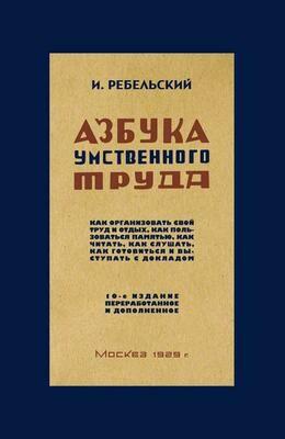 Азбука умственного труда. Ребельский И.В. 1929