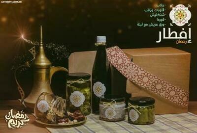 Ramadan Iftar (Package) – Namliyet Setti