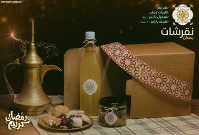 Ramadan Nakrashat (Package) – Namliyet Setti