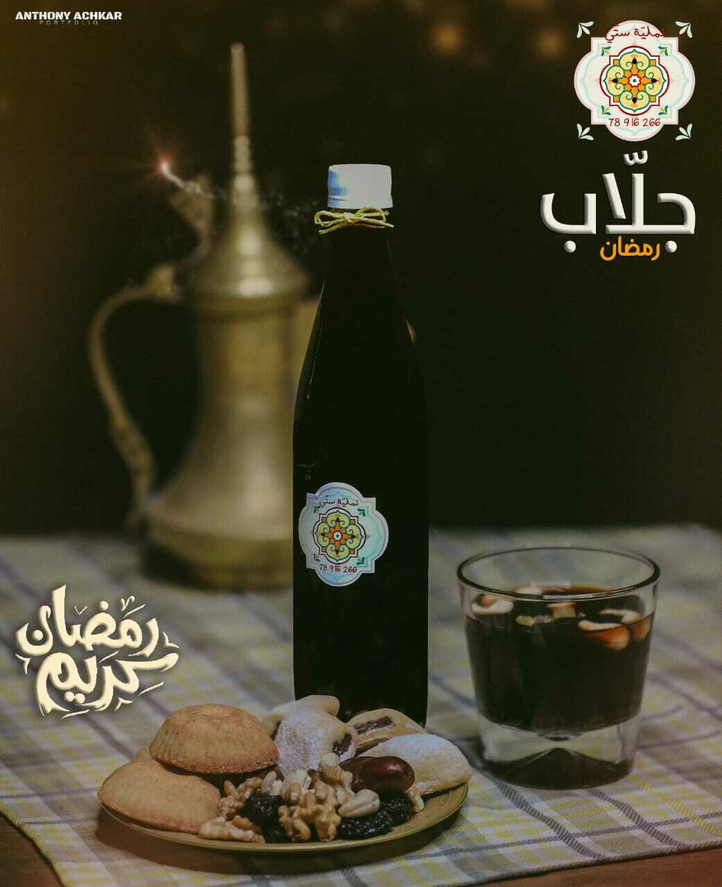 Jallab (Bottle) – Namliyet Setti