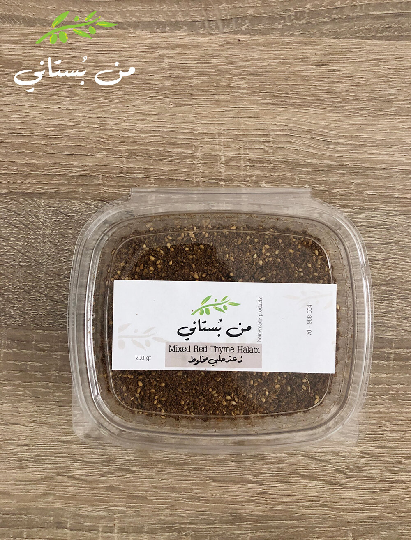 Thyme / Zaatar Mix Halabi (Bag) - Men Boustani