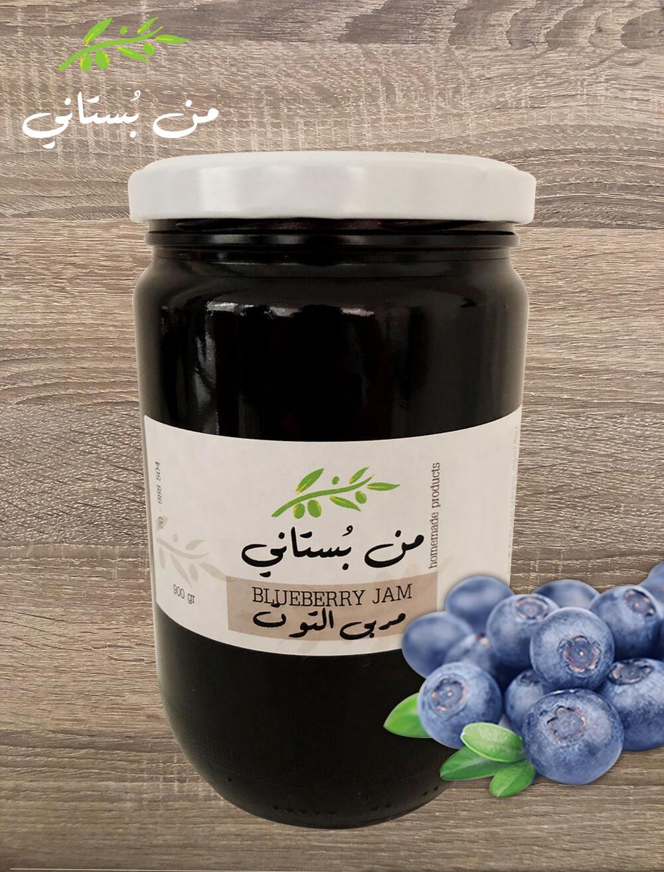 Blueberry Jam (Jar) - Men Boustani