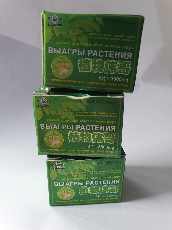Plant Viagra Penis Enlargement Capsule  Herbal Male Enhancement