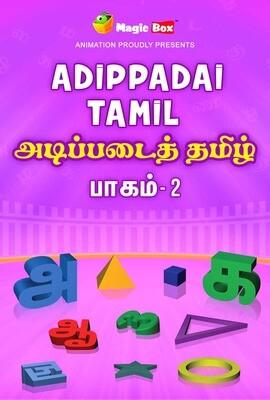 Adippadai Tamil Vol 2