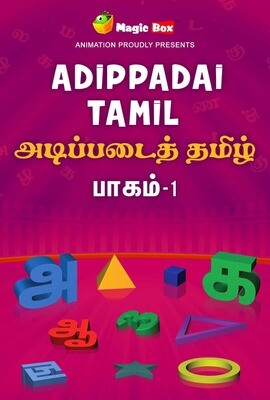 Adipadai Tamil Vol 1