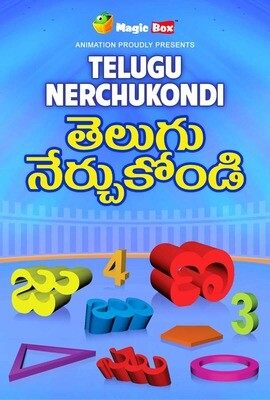 Telugu Nerchukondi