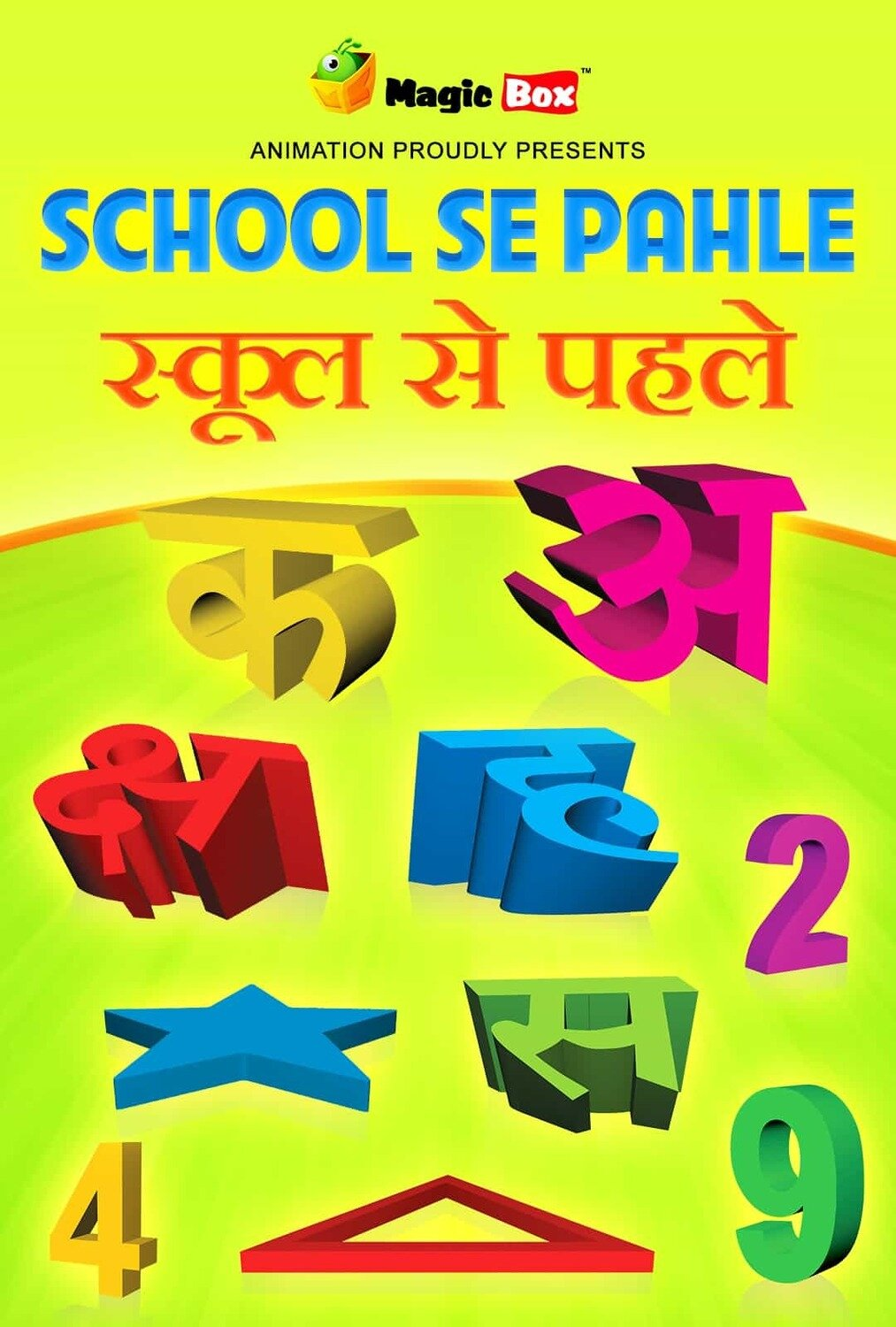 Pre School Hindi