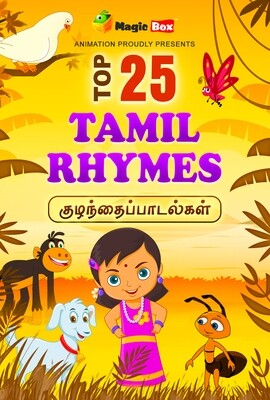 Top 25 Tamil Rhymes
