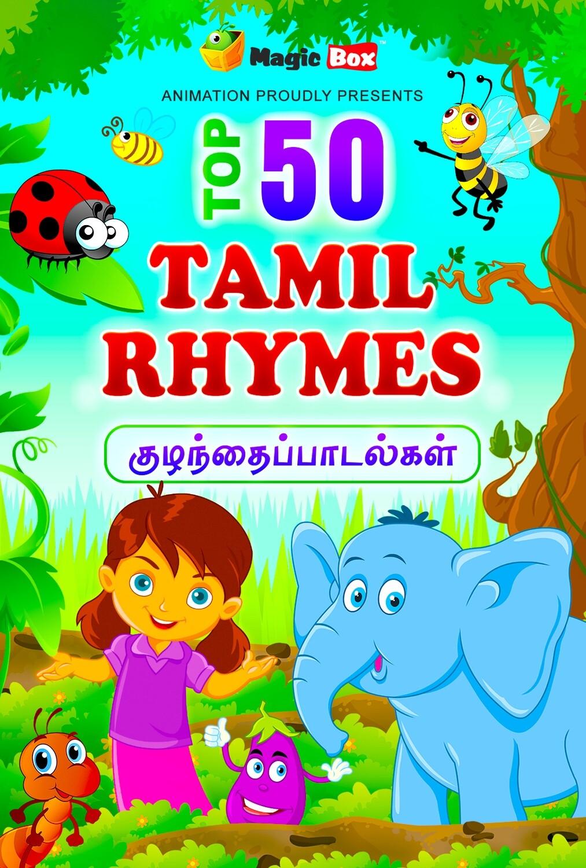 Top 50 Tamil Rhymes