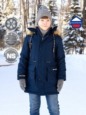 Куртка Nika style  темно-синий