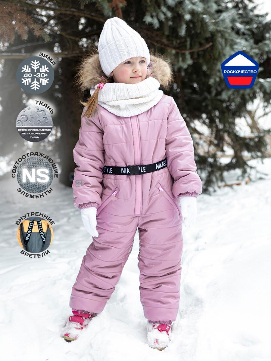 Зимний Комбинезон Nika Style розовый