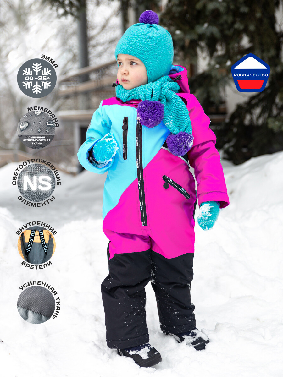 Зимний Комбинезон Nika Style фуксия/бирюзовый