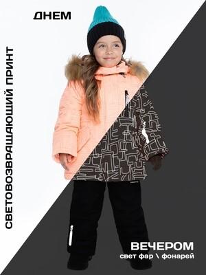 Комплект зима Nika Style персиковый неон