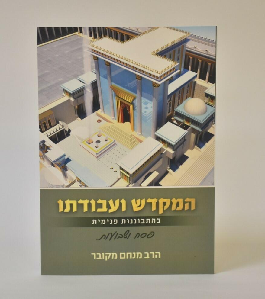 המקדש ועבודתו - פסח ושבועות - הרב מנחם מקובר